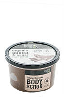 Organic Shop - Скраб - для тела - Бельгийский Шоколад