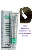 Echos Line Color - Крем - краска №5.003 - светло-каштановый натуральный Баийя 100 мл ОРИГИНАЛ