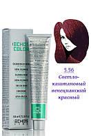 Echos Line Color - Крем - краска №5.56 - светло-каштановый венецианский красный  100 мл Оригинал