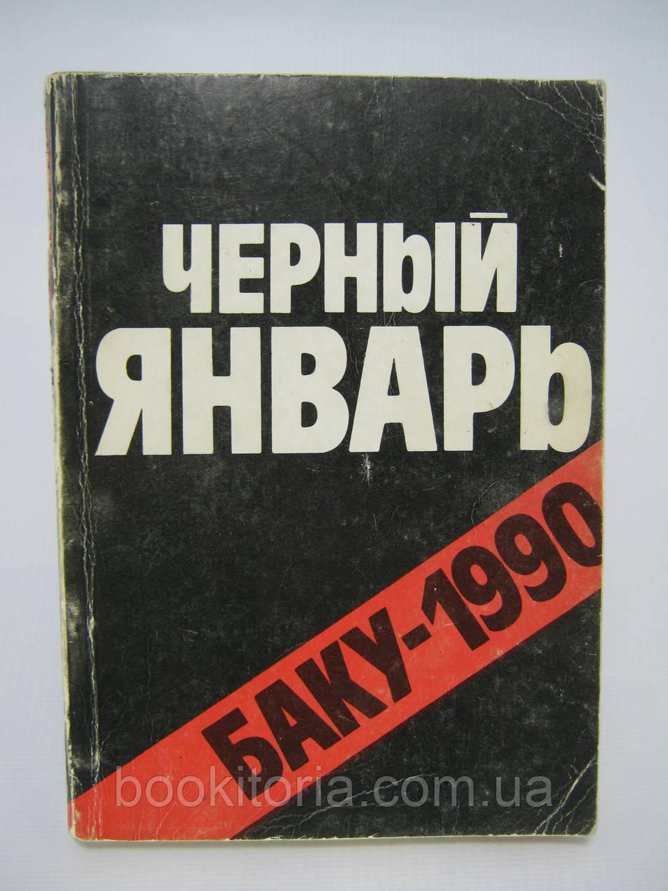 Черный январь. Баку-1990 (б/у).