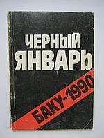 Черный январь. Баку-1990 (б/у)., фото 1