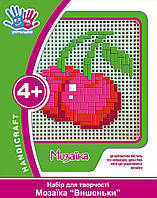 Набор для творчества 3D Мозаика Вишенки 1 Вересня 951055