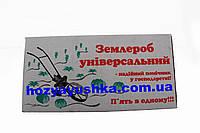 Землероб универсальный 5 в 1 Харьков