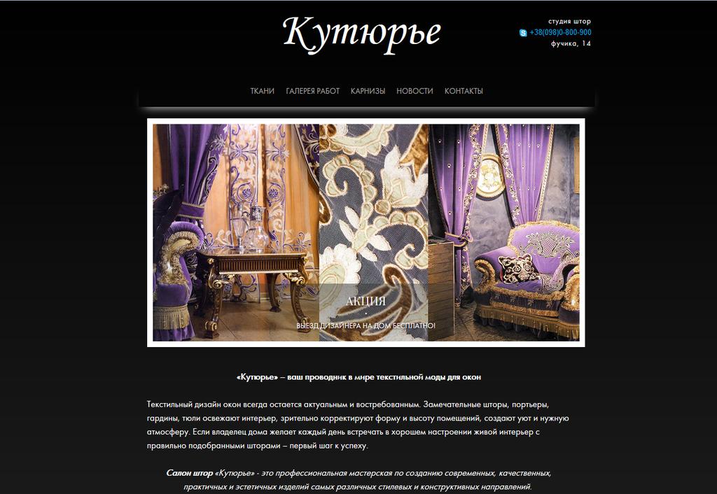 Статьи для салона  - Днепропетровск