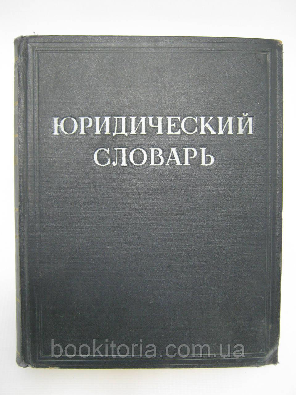 Юридический словарь (б/у).