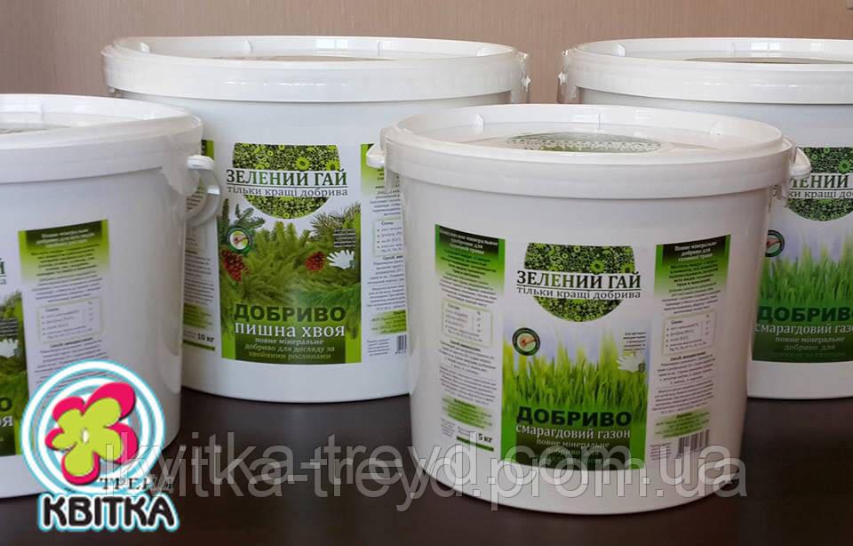 Удобрение для газонов и клумб осеннее Зеленый Гай 5кг