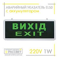 """Аварийный светильник-указатель """"ВЫХОД"""" (ВИХІД, EXIT) Feron EL50 (светильник c аккумулятором)"""