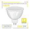 Светодиодная лампа Feron MR-16 LB-96 5W 220V 380Lm GU5.3 2700K (теплый свет)