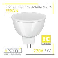 Светодиодная лампа Feron MR-16 LB-96 5W 220V 380Lm GU5.3 2700K (теплый свет), фото 1