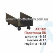 Подставка ПК система Атлас  (Абсолют) 250х480х170мм
