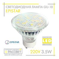 Светодиодная лампа Epistar GU10 MR16 5021 3.5W 220V 250Lm (21SMD 5050) с полуматовым стеклом