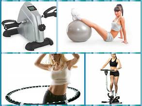Фитнес, тренажеры, мини-тренажеры