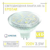 Светодиодная лампа Epistar MR16 5021 3.5W 220V 250Lm GU5.3 (21SMD 5050) с полуматовым стеклом