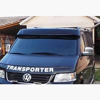 Козырек/ спойлер на лобовое стекло Транспортер Т5 (Volkswagen T5). Турция