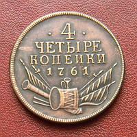 4 копейки 1761 г.