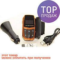 ФМ FM трансмиттер модулятор авто MP3 пульт на руль/аксессуары для авто
