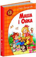 Книга Маша і Ойка. Автор - Софія Прокоф'єва (Школа)