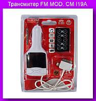 Трансмитер FM MOD. CM I19A.Фм-Модулятор.!Опт
