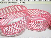 Сетка,розовая 20 мм