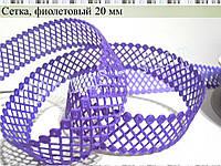 Сітка, фіолетовий 20 мм