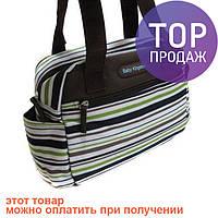 Сумка дорожная для мамы 29*25*10см J00752 Green / дорожная сумка