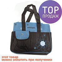 Сумка дорожная для мамы 37*28*14см J00751 голубая / дорожная сумка