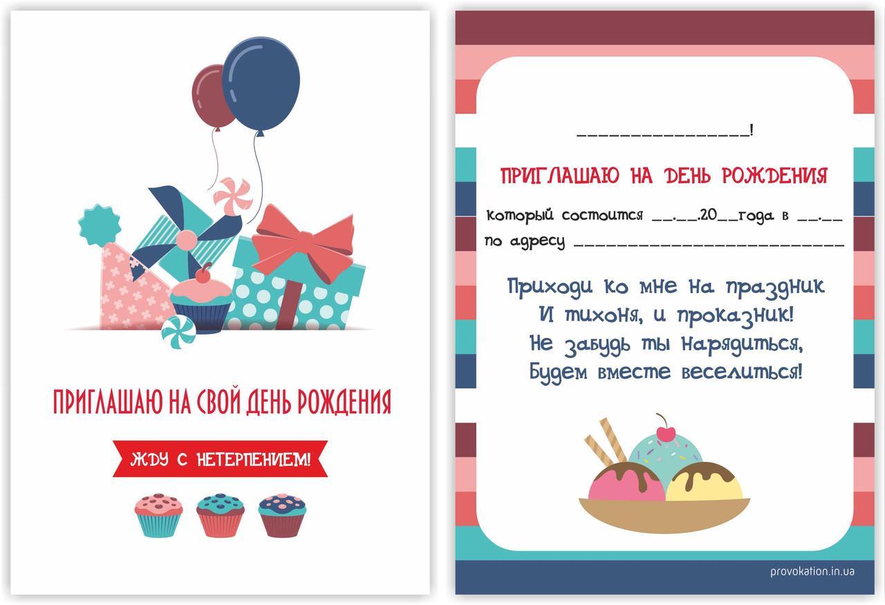 Открытки приглашения для взрослых на день рождения
