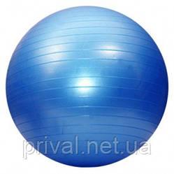 Мяч для фитнеса 75см ZEL FI-1981-75