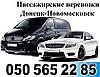Междугородние Пассажирские перевозки Донецк-Новомосковск (Днепропетровская область)