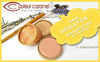 Акция с подарком от Couleur Caramel !
