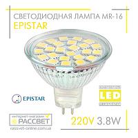 Светодиодная лампа Epistar MR16 5024 3.8W 220V 300Lm GU5.3 (24SMD 5050) с прозрачным стеклом, фото 1