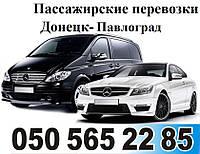 Междугородние пассажирские перевозки Донецк-Павлоград (Днепропетровская область)