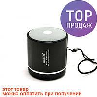 Портативная bluetooth колонка MP3 плеер WS-231 BLC
