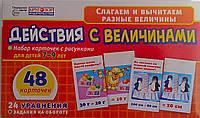 """Наглядные пособия """"Действия с величинами"""" 13107123Р/4026а Ранок Украина"""