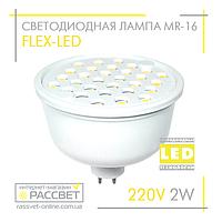 Светодиодная лампа Flex-LED MR16 2W 220V 330Lm GU5.3 3000K (теплый свет)