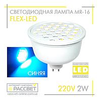 Светодиодная лампа Flex-LED MR16 СИНЯЯ 2W 220V 200Lm GU5.3 (для подсветки), фото 1