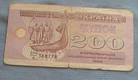 Банкнота Украина 200 купонов 1992 года