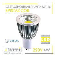 Светодиодная лампа Epistar MR16 COB 4W 220V 360Lm GU5.3 (алюминий) направленный свет