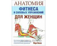 """Велла Марк """"Анатомия фитнеса и силовых упражнений для женщин"""""""