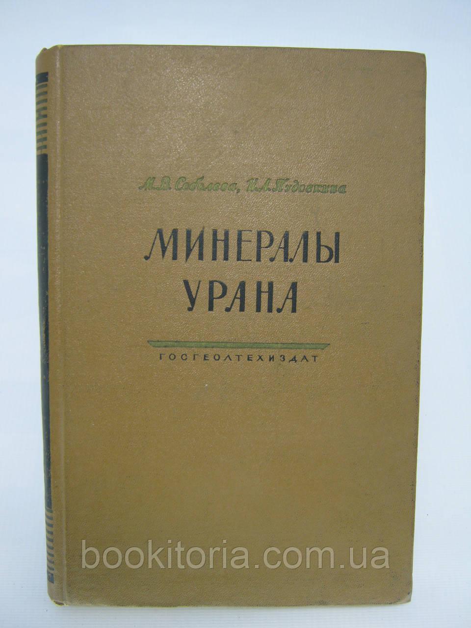 Соболева М.В., Пудовкина И.А. Минералы урана (б/у).