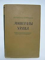 Соболева М.В., Пудовкина И.А. Минералы урана (б/у)., фото 1
