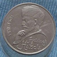 Монета СССР 1 рубль, 1991 550 лет со дня рождения Алишера Навои