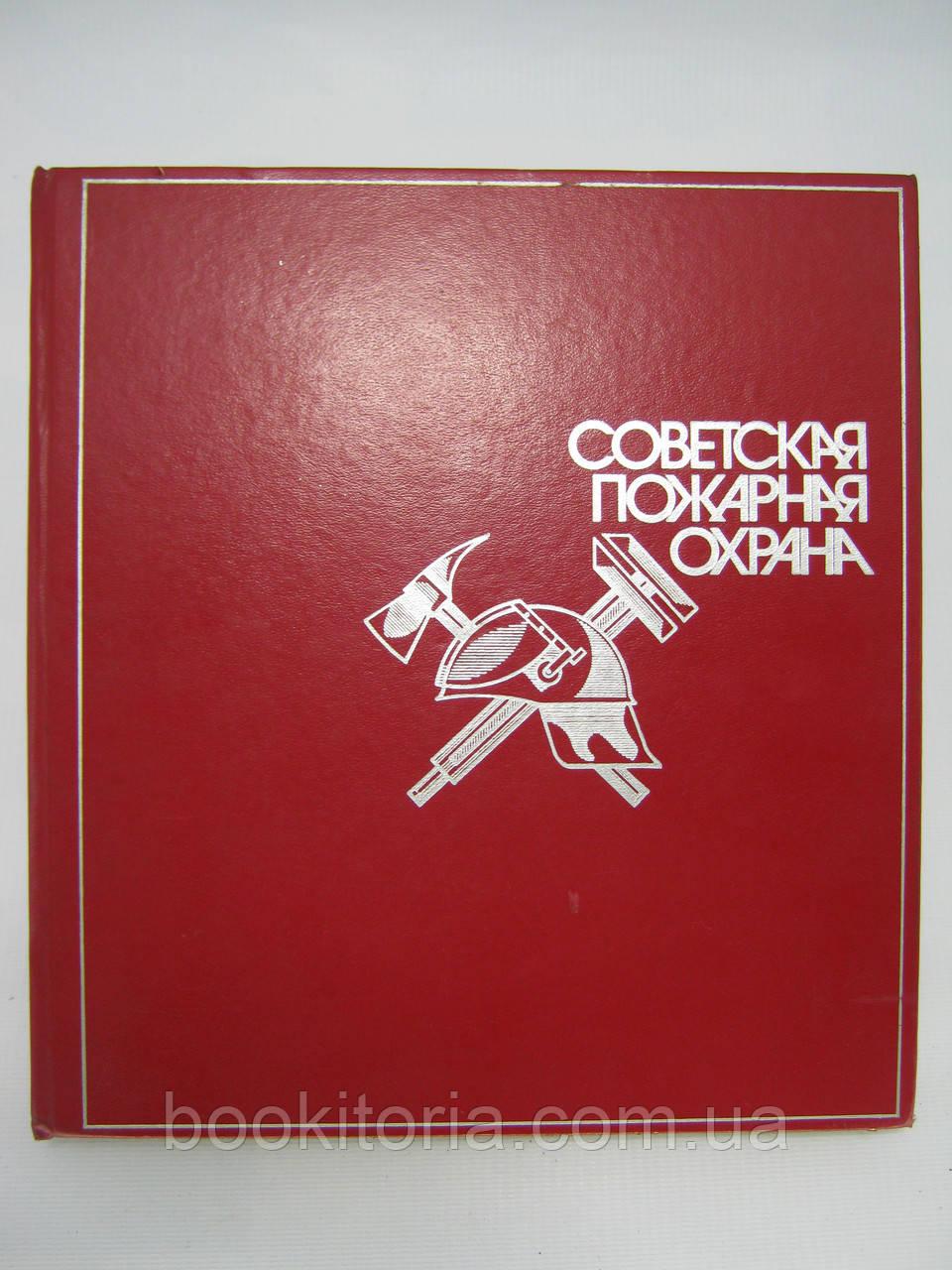 Советская пожарная охрана (б/у).