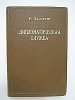 Заллет Р. Дипломатическая служба (б/у)., фото 1