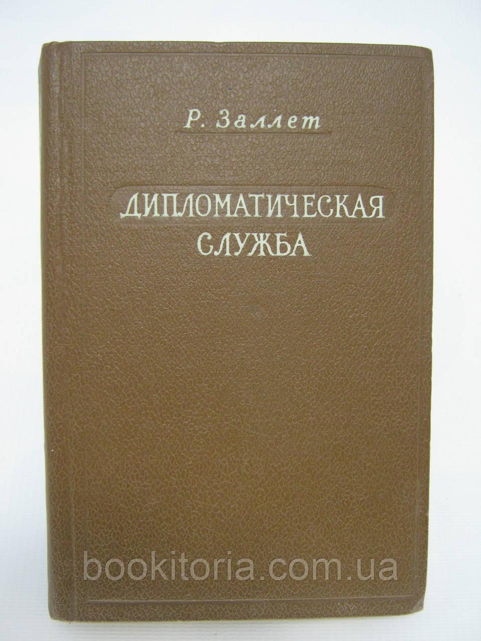 Заллет Р. Дипломатическая служба (б/у).