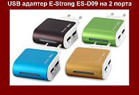 Двойное зарядное устройство USB E-Strong ES-D09 2 порта 5V 2.4A / 1.0A совместимое со смартфоном!Опт