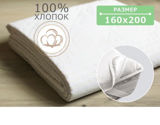 Наматрасники стеганые CLASSIC (1600х2000мм) РЕЗИНКА ПО 4-М УГЛАМ