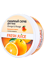 Цукровий скраб для тіла Фреш джус 225мл Orange&Mango (4823015925771)
