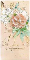 Упаковка поздравительных открыток ручной работы - С Днем Рождения Женские №Р1081 - 5шт
