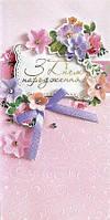 Упаковка поздравительных открыток ручной работы - С Днем Рождения Женские №Р1079 - 5шт